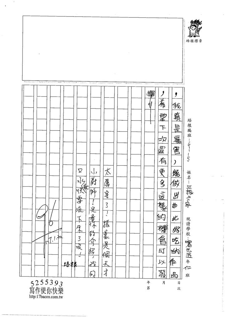 106W5306江振豪 (3)