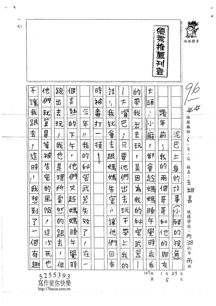106W6306王翊嘉 (1)