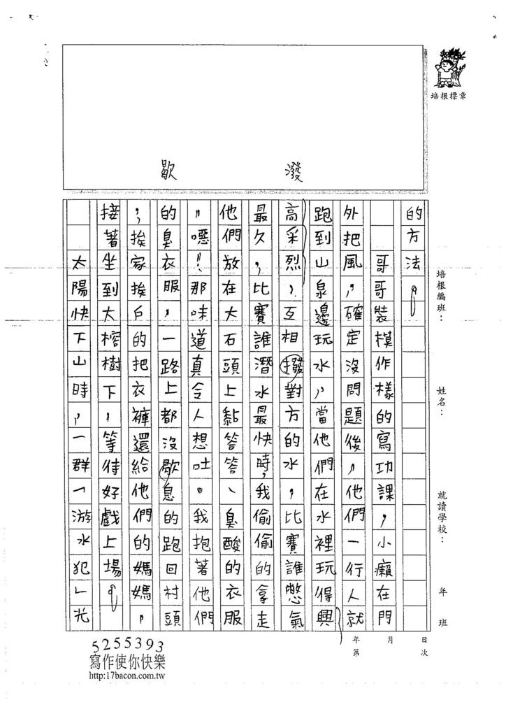 106W6306王翊嘉 (2)