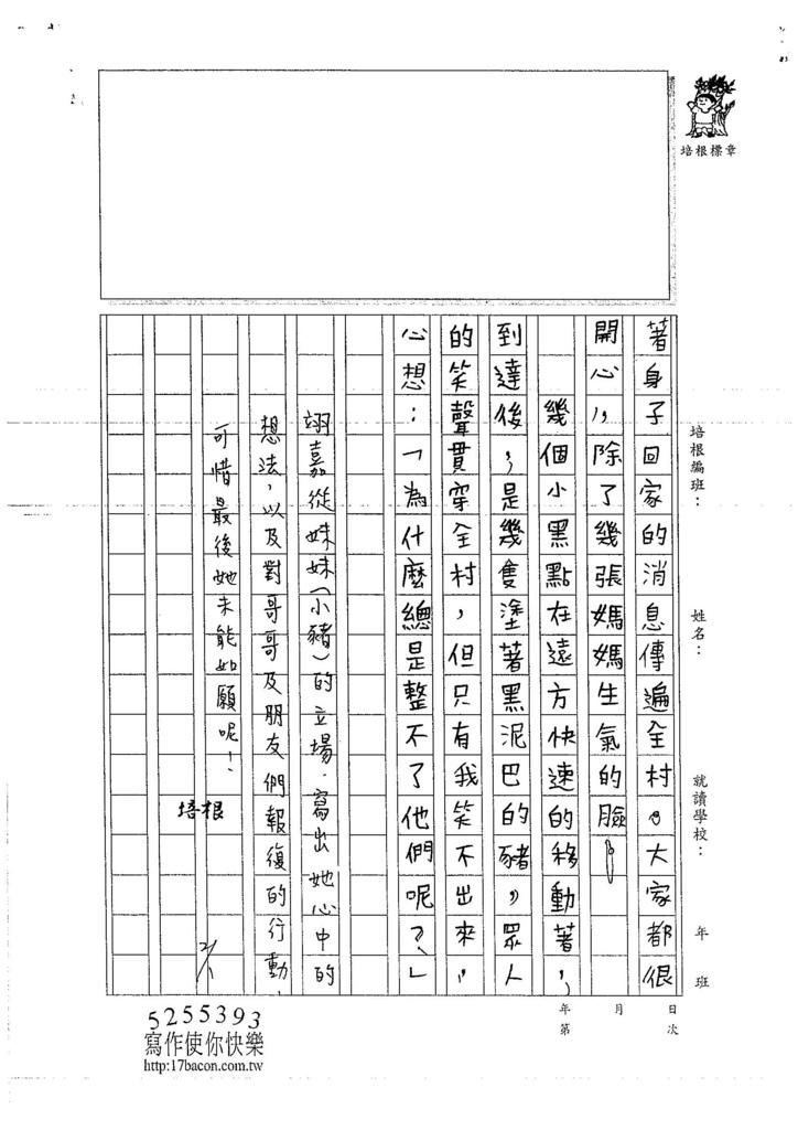 106W6306王翊嘉 (3)