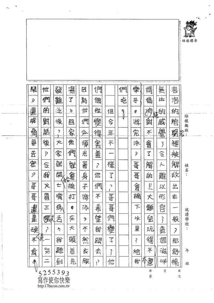 106W6306顏書崡 (2)