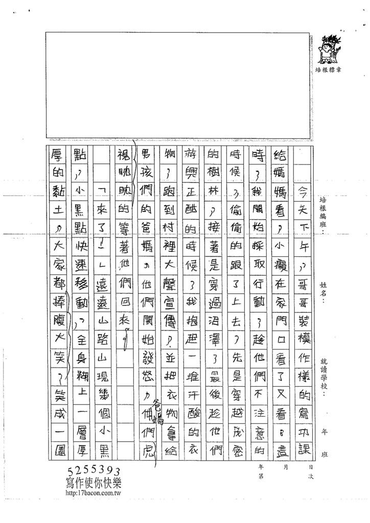 106W6306顏書崡 (3)