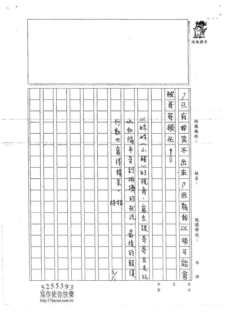 106W6306顏書崡 (4)
