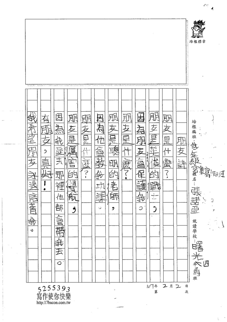 107WL04張諾亞 (1)