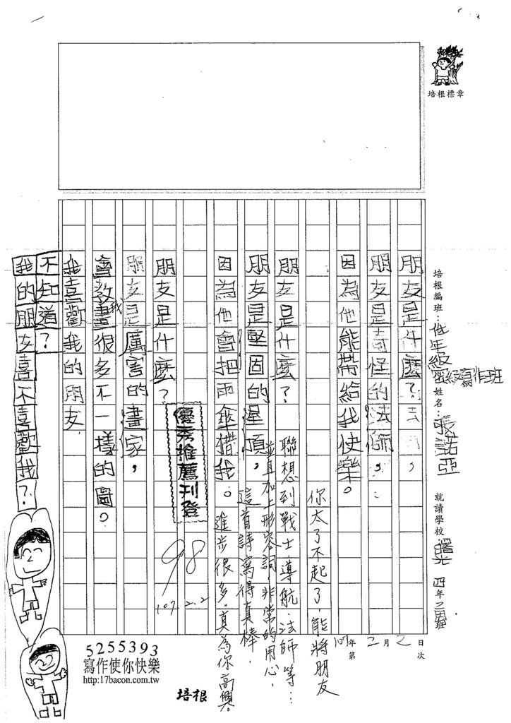 107WL04張諾亞 (2)