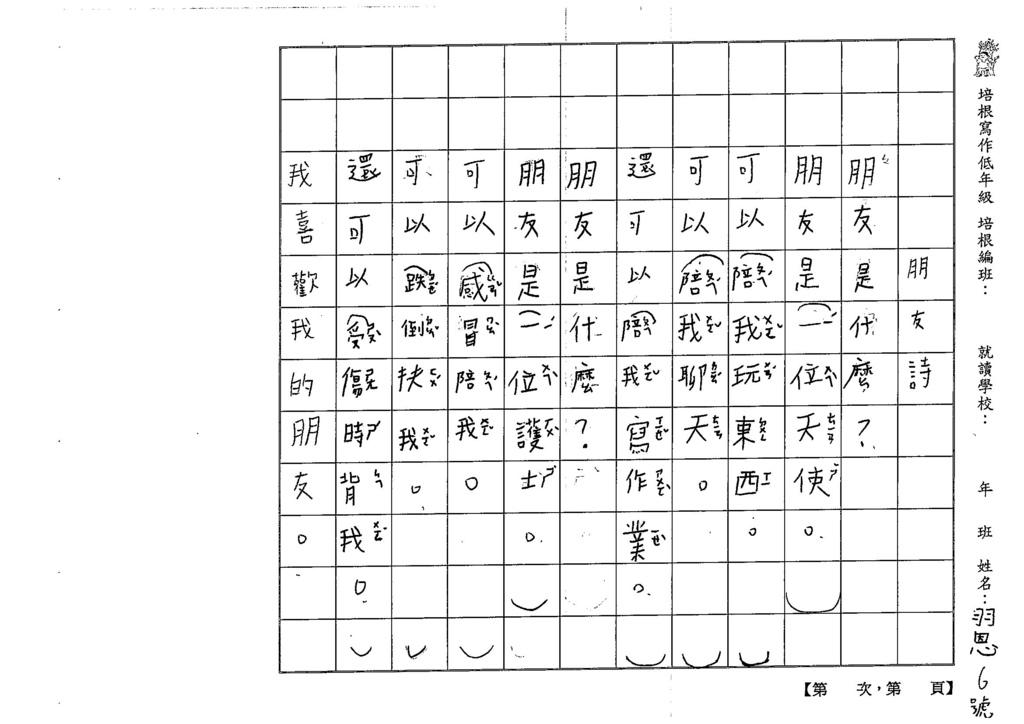 107WL04薛羽恩 (1)