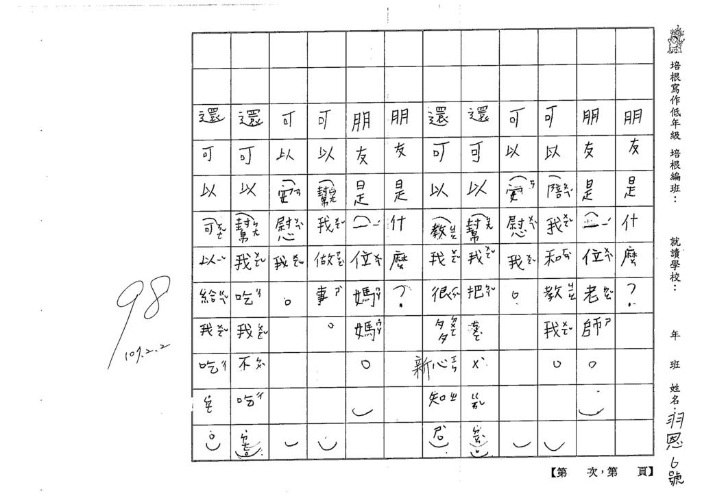 107WL04薛羽恩 (2)