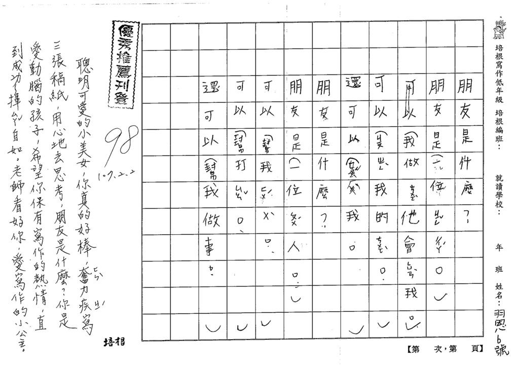 107WL04薛羽恩 (3)
