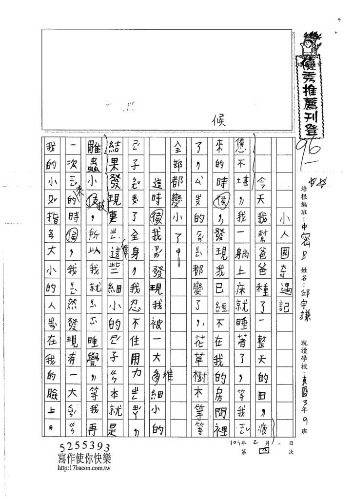 107WMB04邱宇謙 (1)