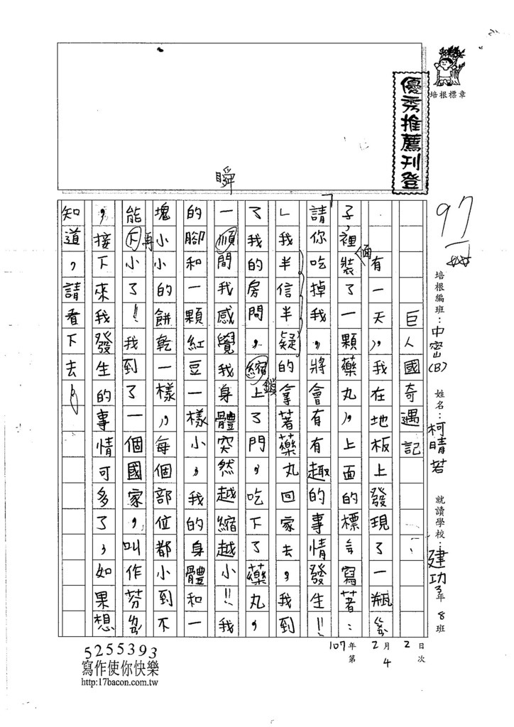 107WMB04柯晴若 (1)