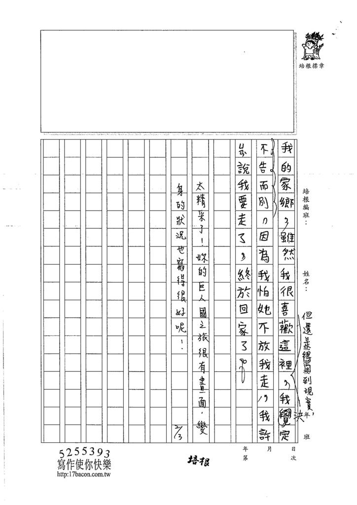 107WMB04柯晴若 (3)