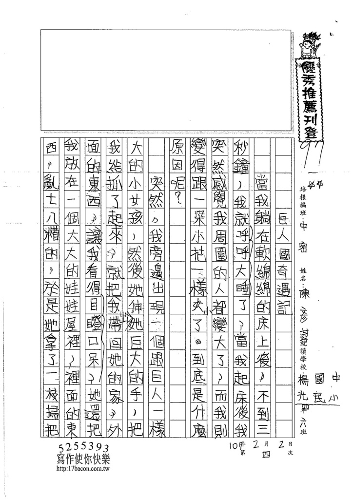 107WMB04陳彥蓉 (1)