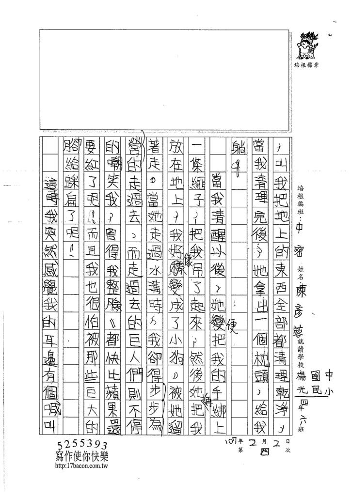 107WMB04陳彥蓉 (2)