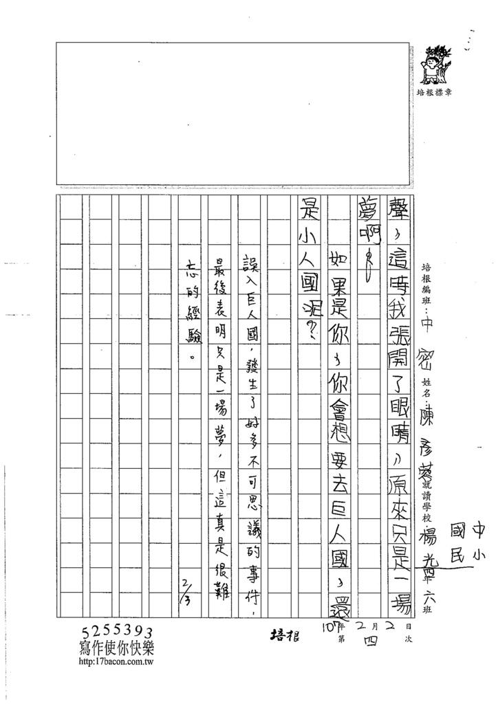 107WMB04陳彥蓉 (3)