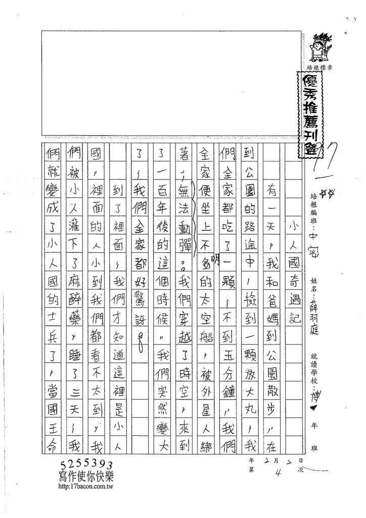 107WMB04薛羽庭 (1)