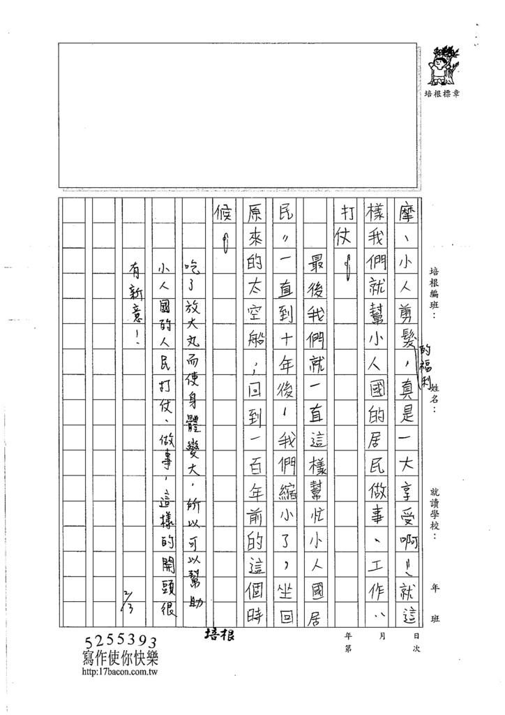 107WMB04薛羽庭 (3)