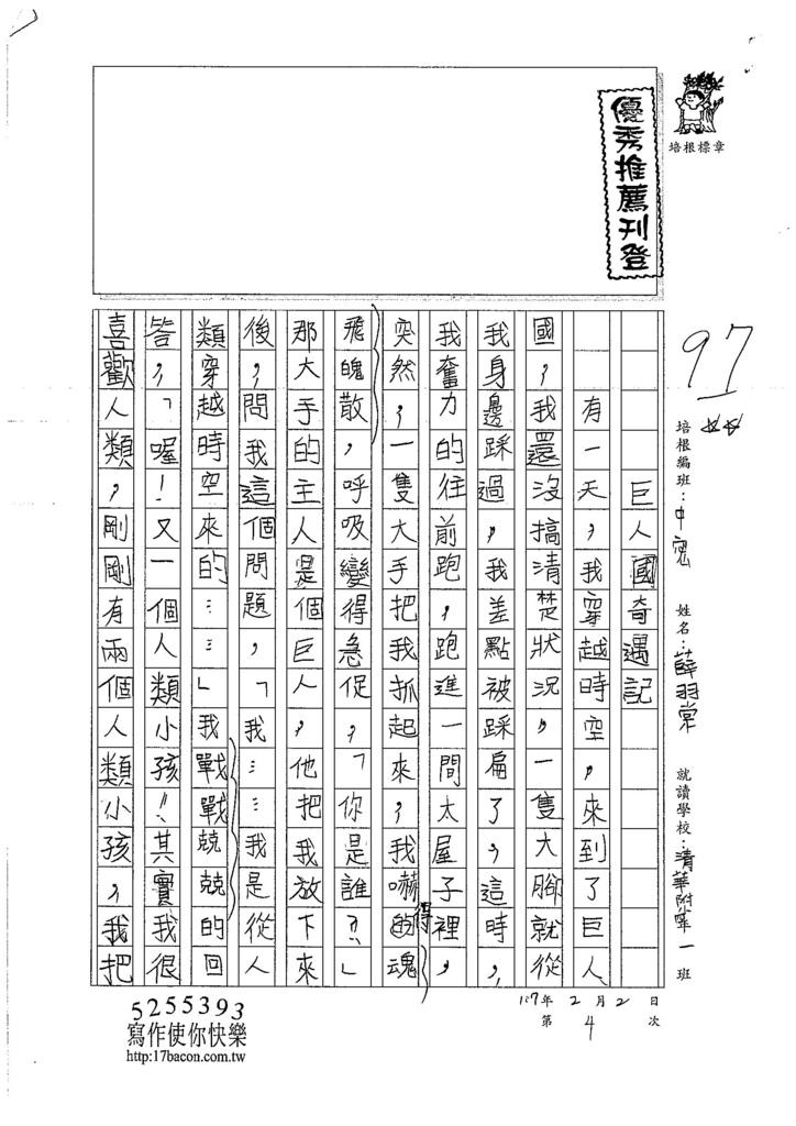 107WMB04薛羽棠 (1)