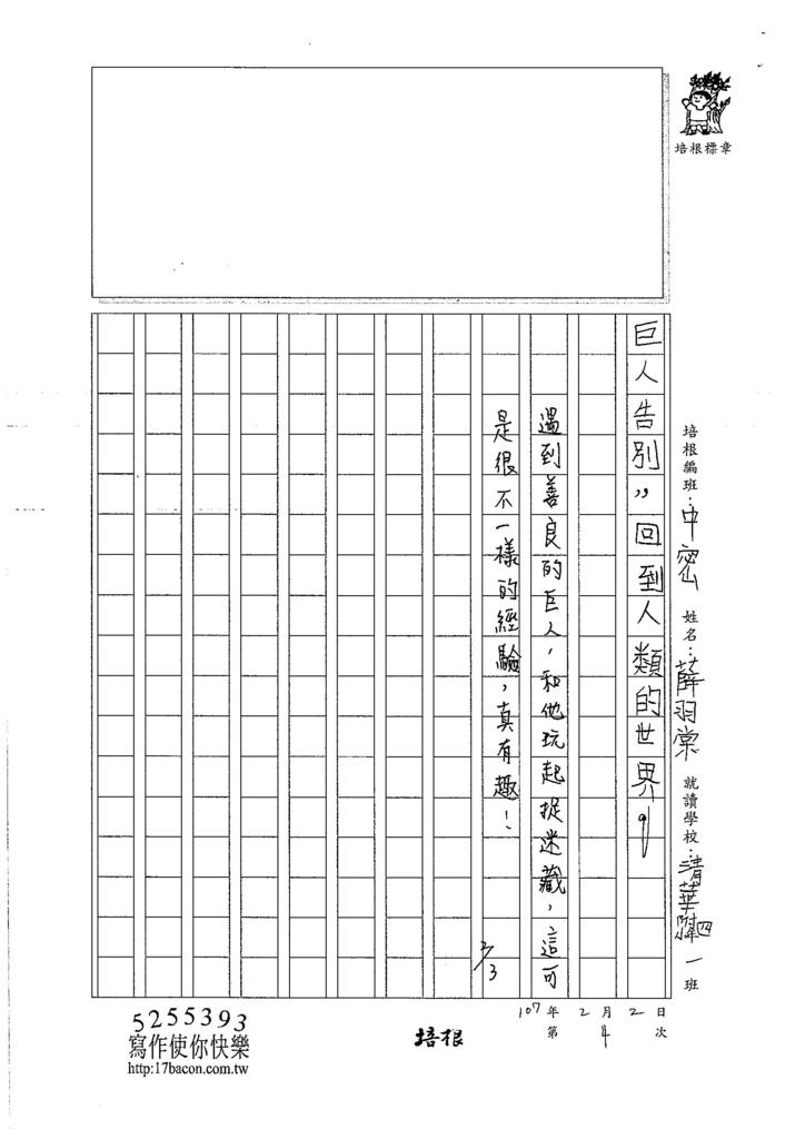 107WMB04薛羽棠 (4)
