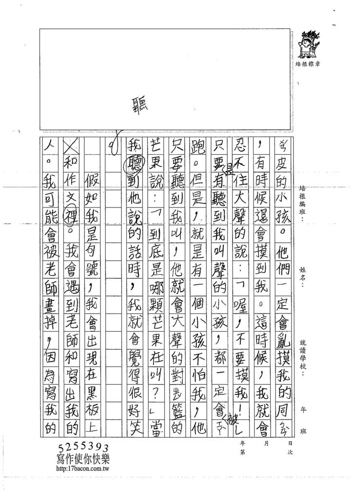 107WMA05辛靖雯 (2)