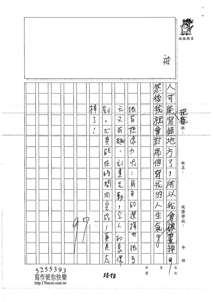 107WMA05辛靖雯 (3)