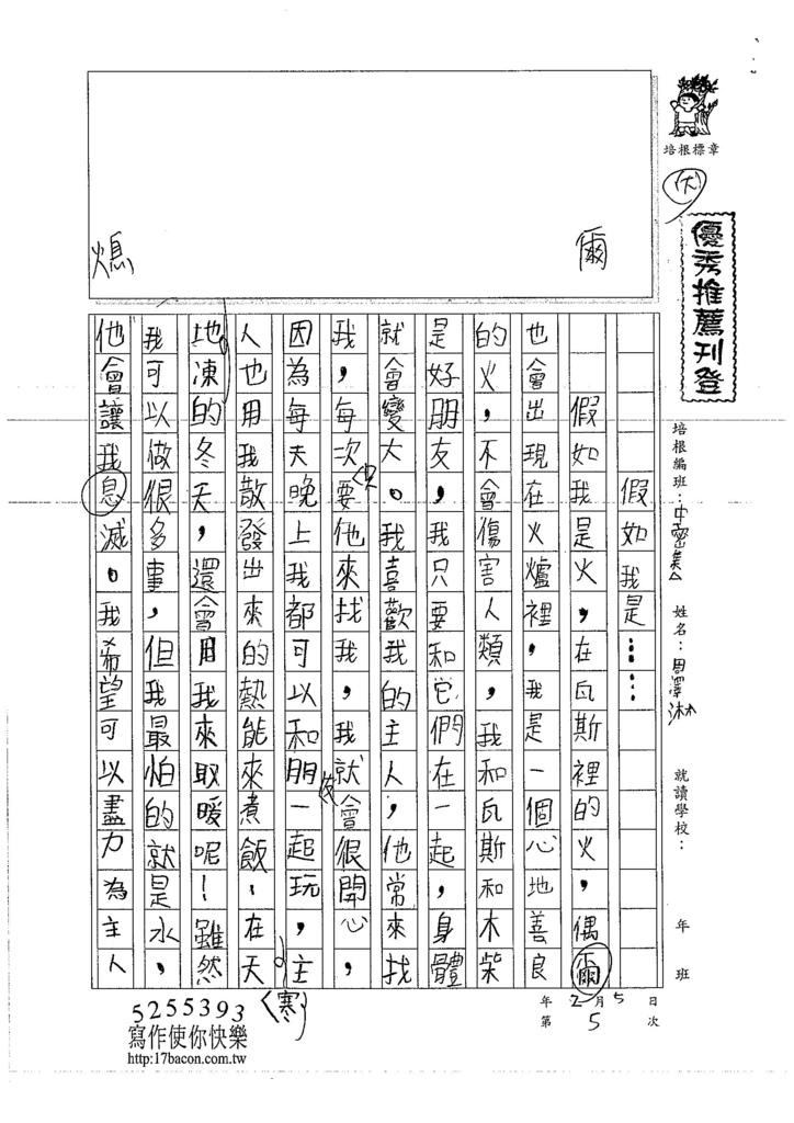 107WMA05周澤淋 (1)