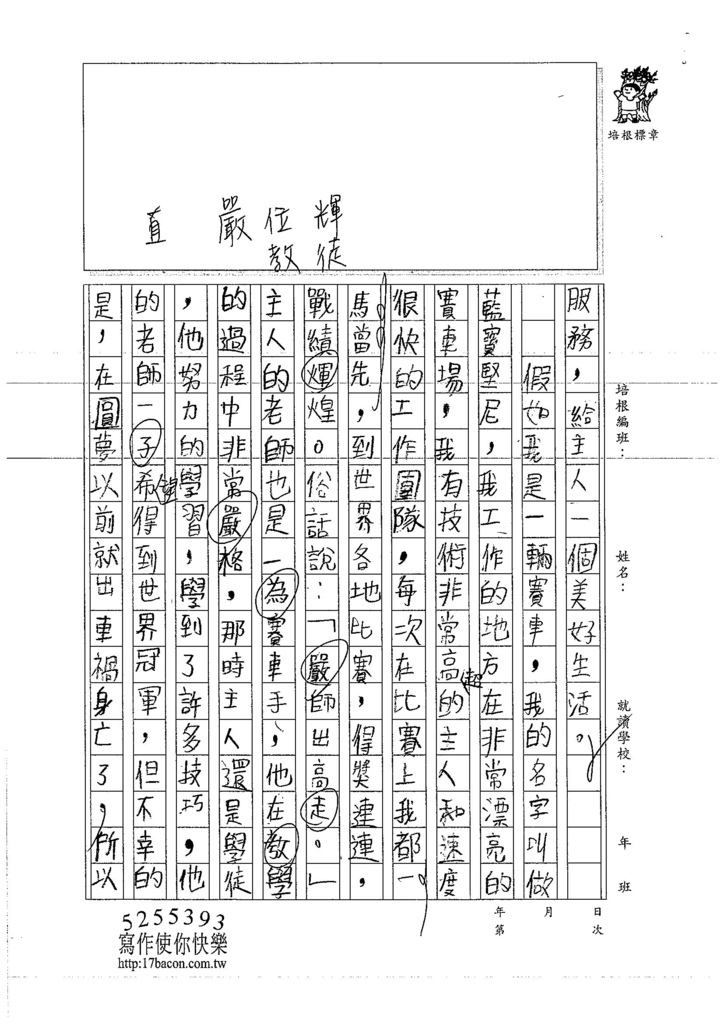 107WMA05周澤淋 (2)