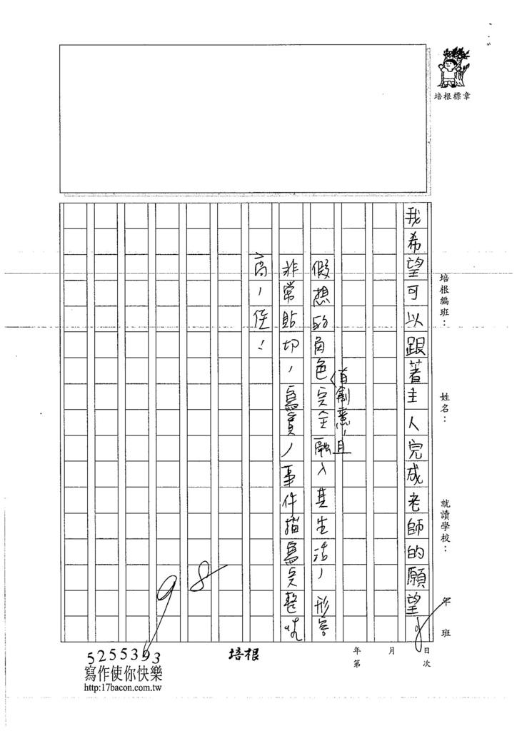 107WMA05周澤淋 (3)