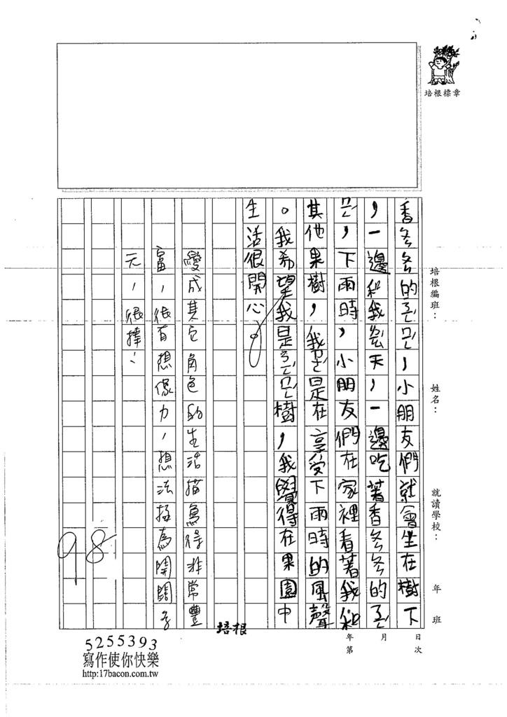 107WMA05陳子晴 (3)