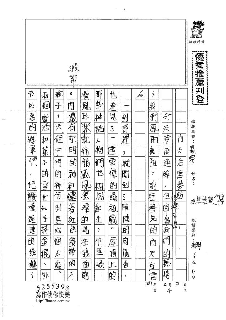 107WH04許芸睿 (1)