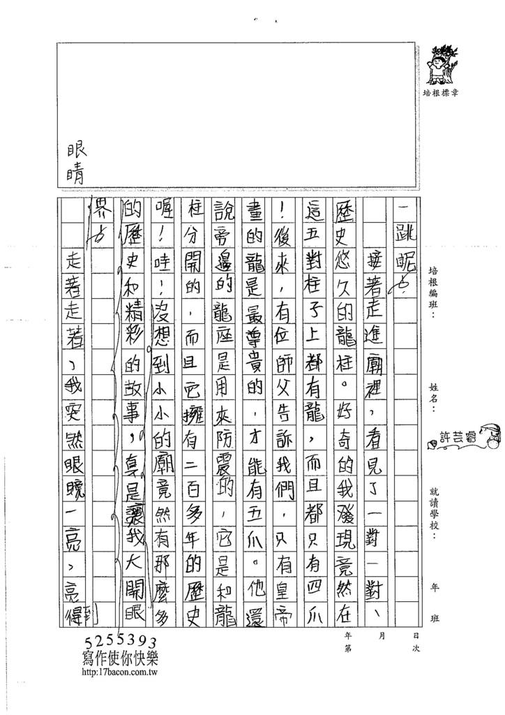107WH04許芸睿 (2)