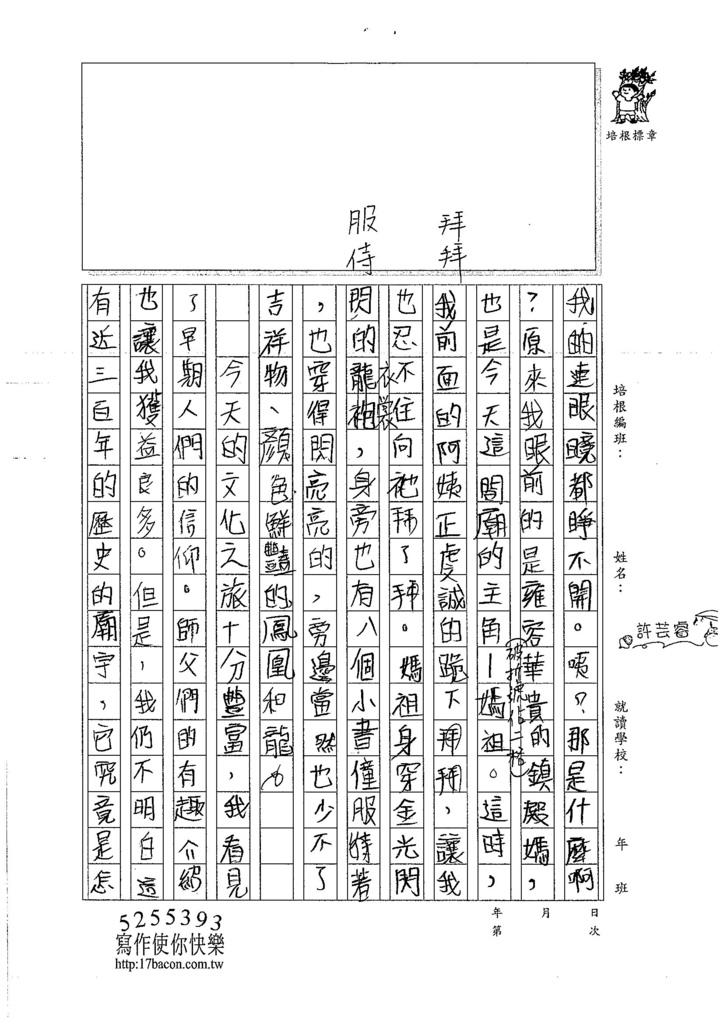 107WH04許芸睿 (3)