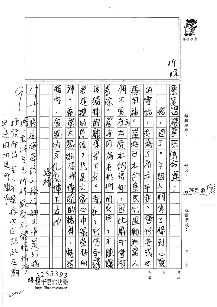 107WH04許芸睿 (4)