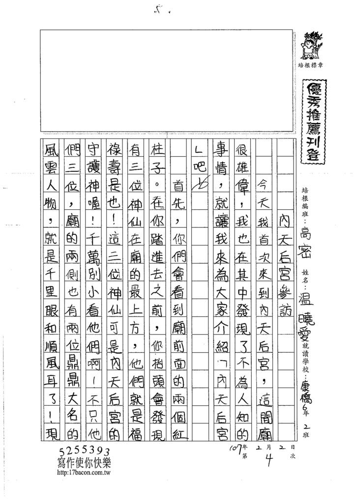107WH04溫曉愛 (1)