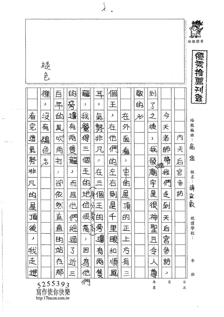 107WH04韓宜叡 (1)
