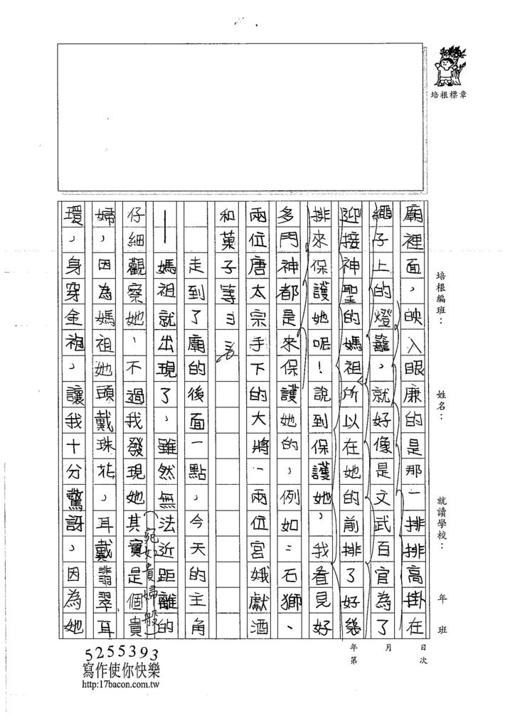 107WH04韓宜叡 (2)