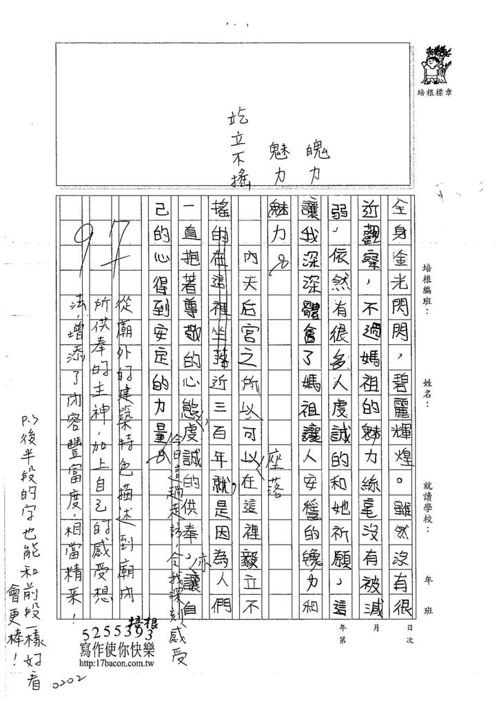 107WH04韓宜叡 (3)