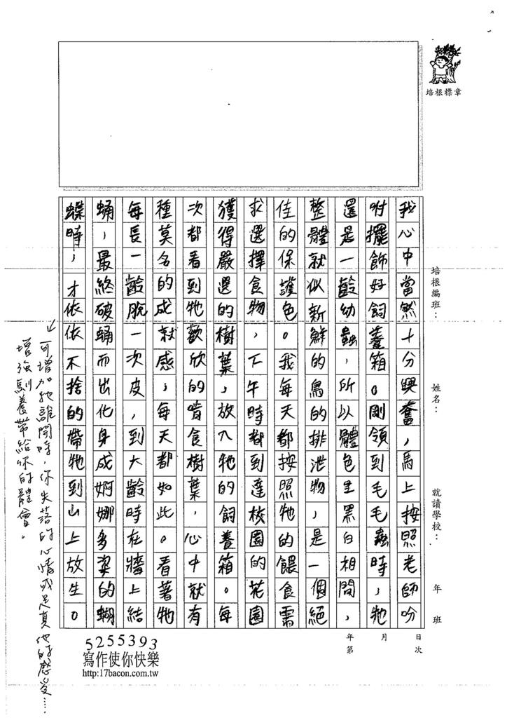 107WJ04王詣翔 (2)