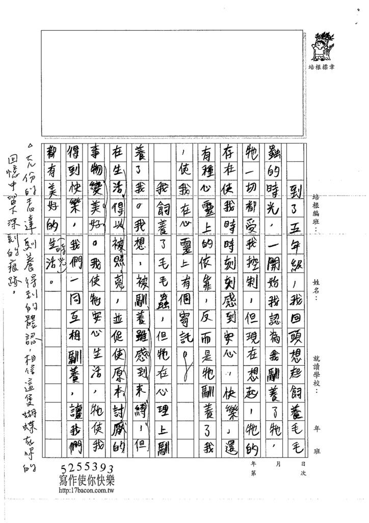 107WJ04王詣翔 (3)