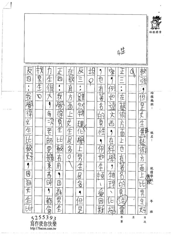 106W4307許瑋宸 (2)