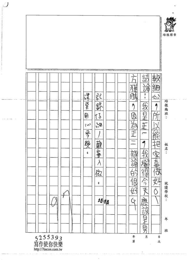 106W4307許瑋宸 (3)
