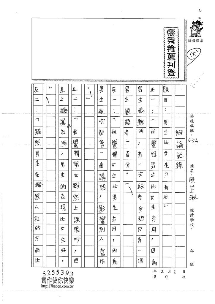 106W4307陳芷琳 (1)