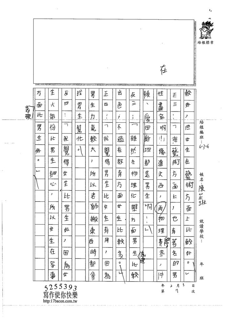 106W4307陳芷琳 (2)