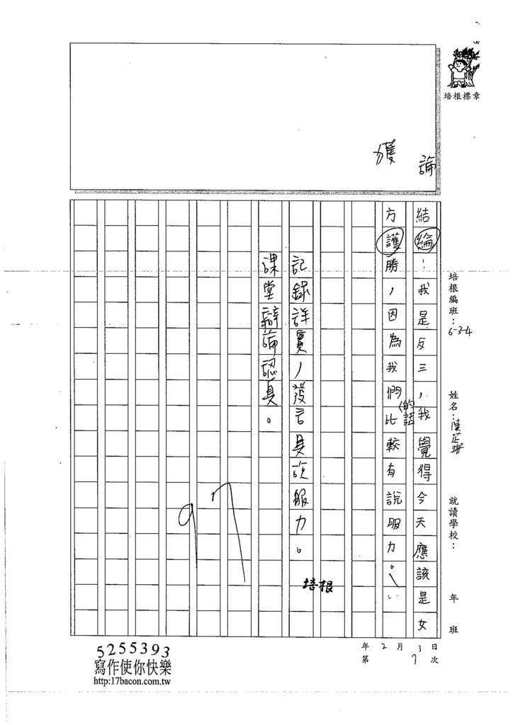 106W4307陳芷琳 (3)