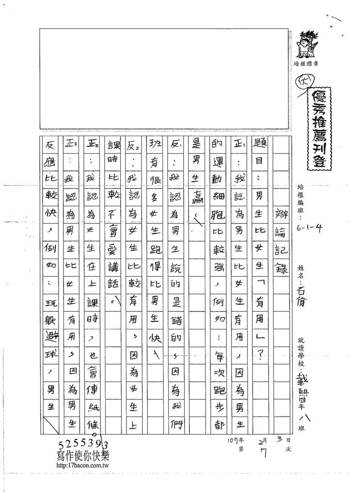 106W4307石佾 (1)