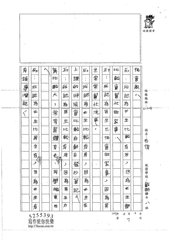 106W4307石佾 (2)