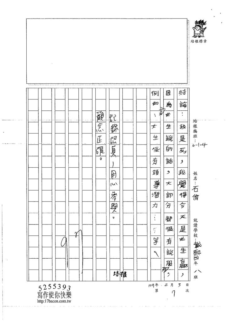 106W4307石佾 (3)