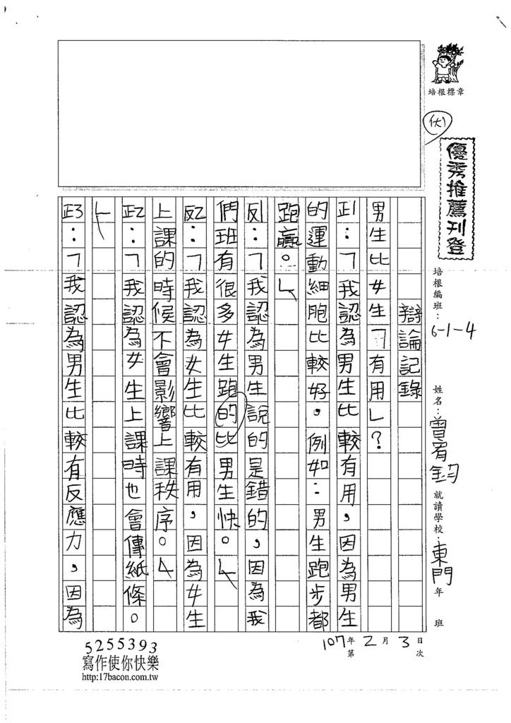 106W4307曾宥鈞 (1)