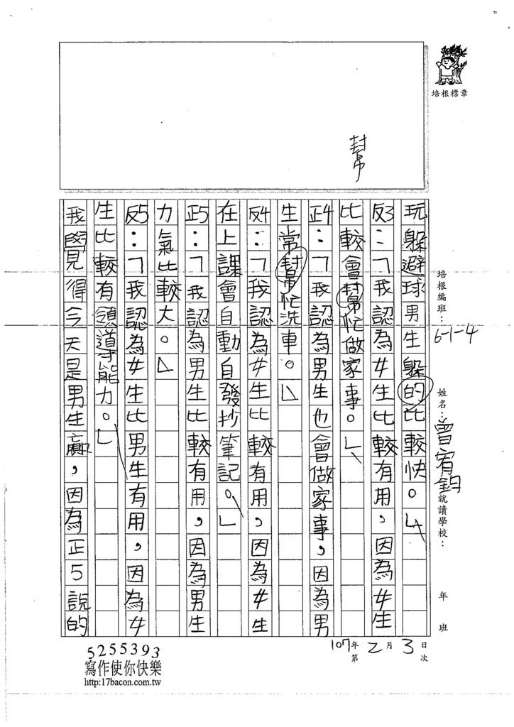 106W4307曾宥鈞 (2)