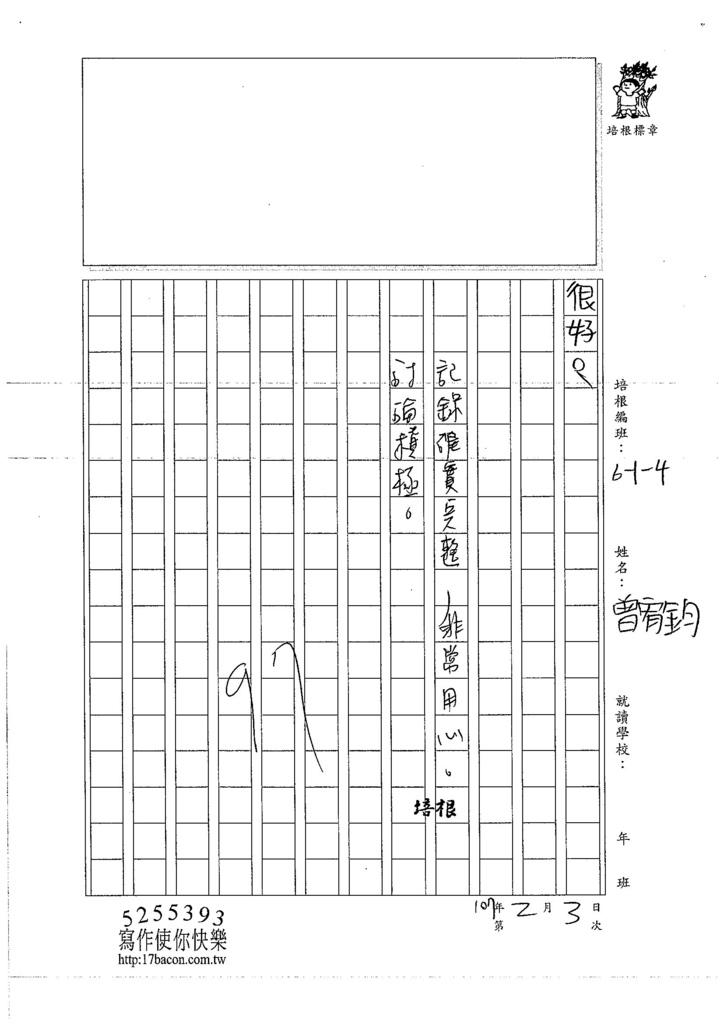 106W4307曾宥鈞 (3)