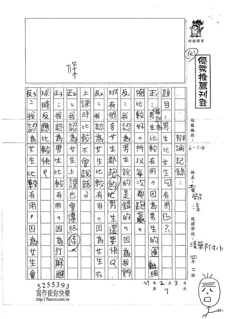 106W4307黃敬淳 (1)